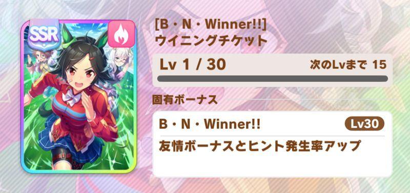 B・N・Winner!!