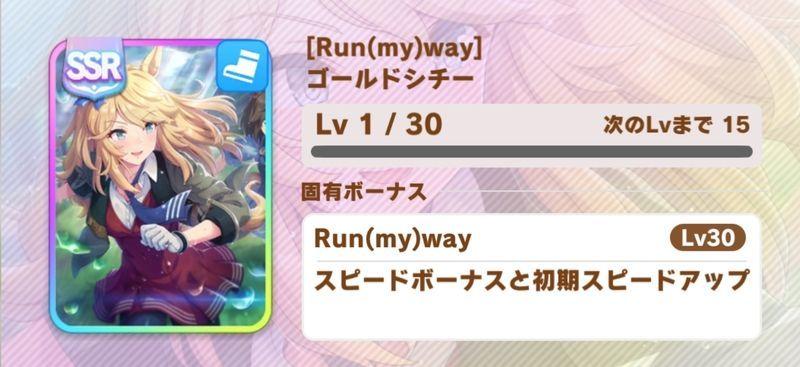 Run(my)way