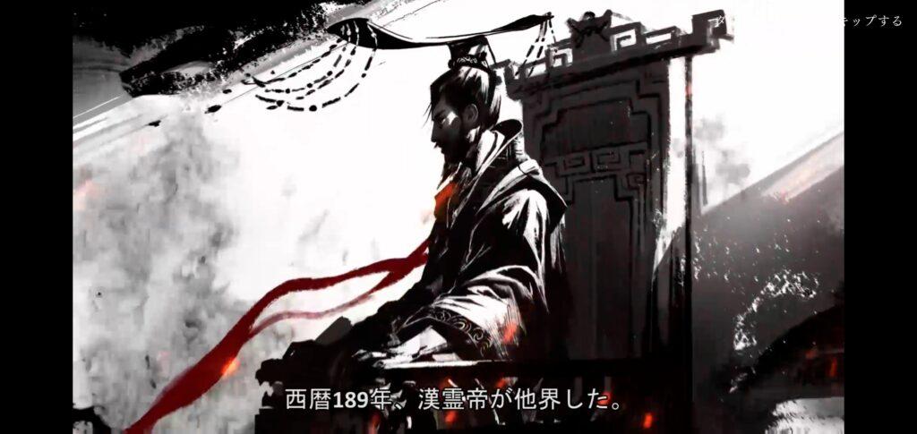 三国志を題材とした戦略シミュレーションゲーム