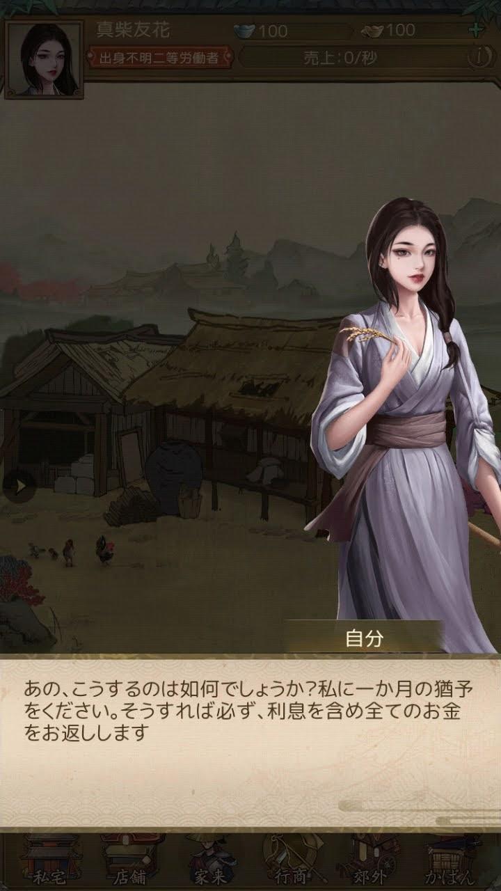 古代中国の都を体感しよう