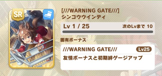 シンコウウインディ[///WARNING GATE///]