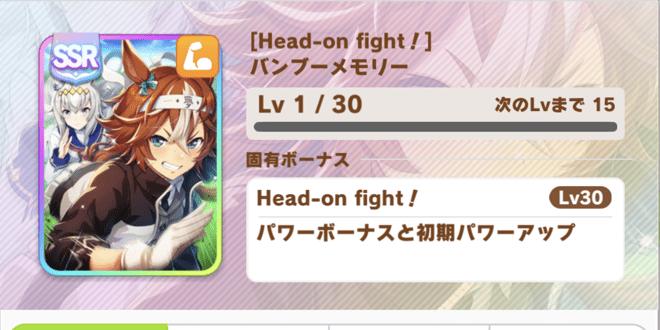 バンブーメモリー[head-on fight!]